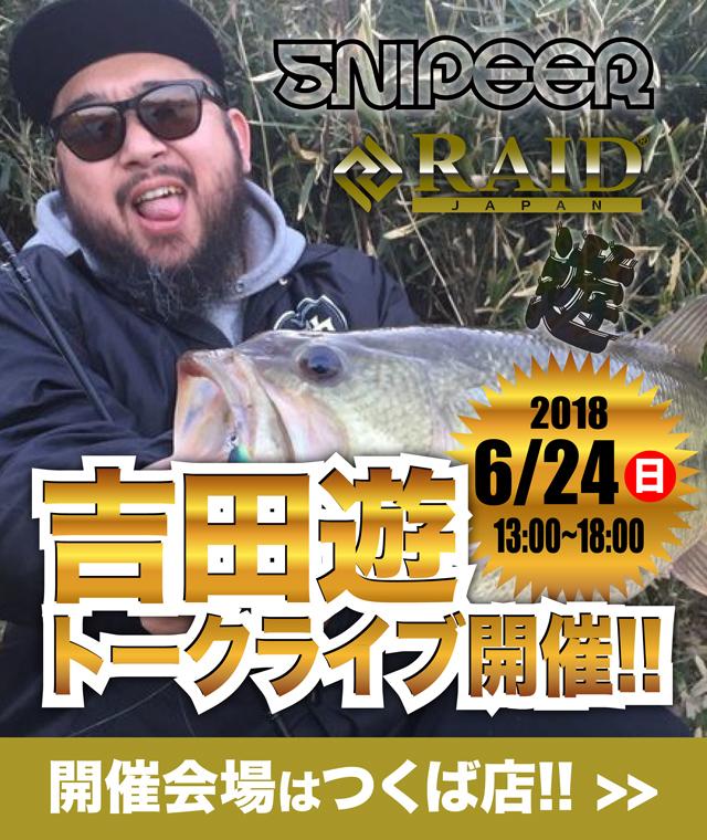 180624_つくば_レイドジャパン吉田遊bnrs.JPG