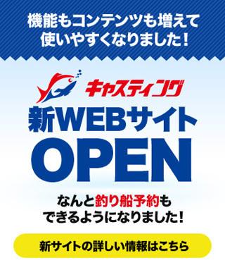 新WEBサイトOPENバナーft.JPG