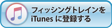 itunesに.PNG